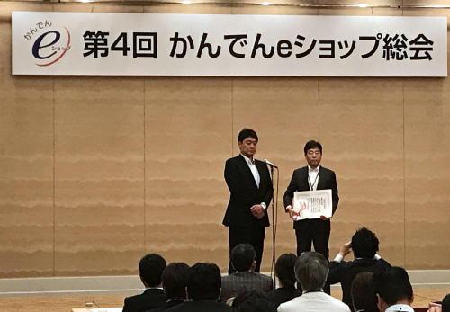 eショップ表彰式1