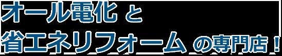 オール電化と省エネリフォームの専門店!!