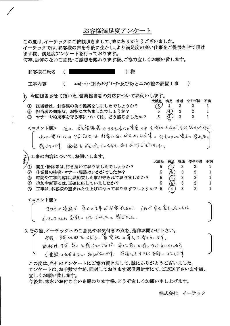 エコキュート・IHクッキングヒーター・エコフロア