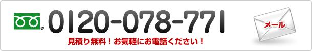 見積り無料!お気軽にお電話ください!0120−078−771